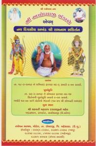 patrika-bhandaro