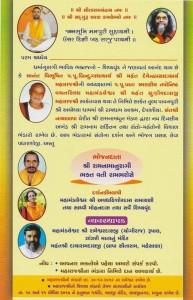 patrika-bhandaro2
